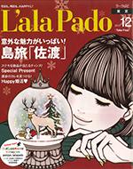 L'ala Pado 2017年12月号 東京版