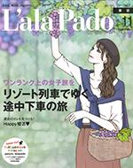 L'ala Pado 11月号 東京版
