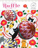 Ruffle 4号