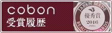 cobon受賞履歴