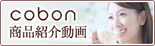 cobon商品紹介動画