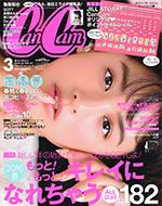 CanCam 2016年3月号