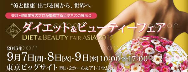 ダイエット&ビューティフェア2015