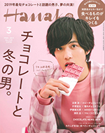 Hanako 2019年3月号
