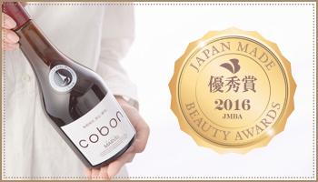 ジャパン・メイドビューティアワード優秀賞 2016