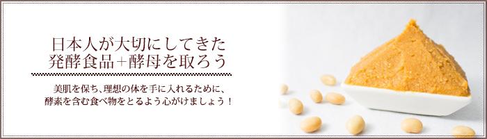 日本人が大切にしてきた発酵食品+酵母を取ろう