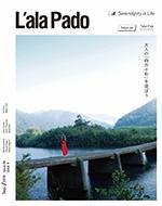 L'ala Pado 2018年9月号 東京版
