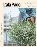 L'ala Pado 2018年10月号 東京版