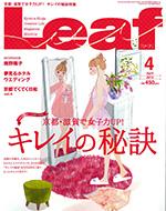 Leaf 4月号