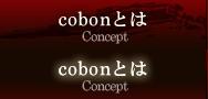 cobonとは