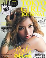 東京ガールズジャーナル vol.3