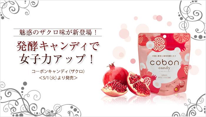魅惑のザクロ味が新登場! 発酵キャンディで女子力アップ! コーボンキャンディ(ザクロ)<5/1(火)より発売>