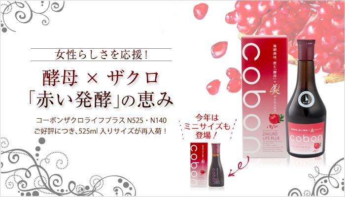 女性らしさを応援! 酵母×ざくろ 「赤い発酵」の恵み コーボンザクロライフプラスN525・N140
