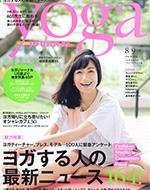yogaジャーナル 8・9月号